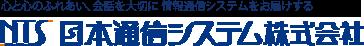 日本通信システム