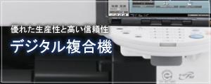 デジタル複合機
